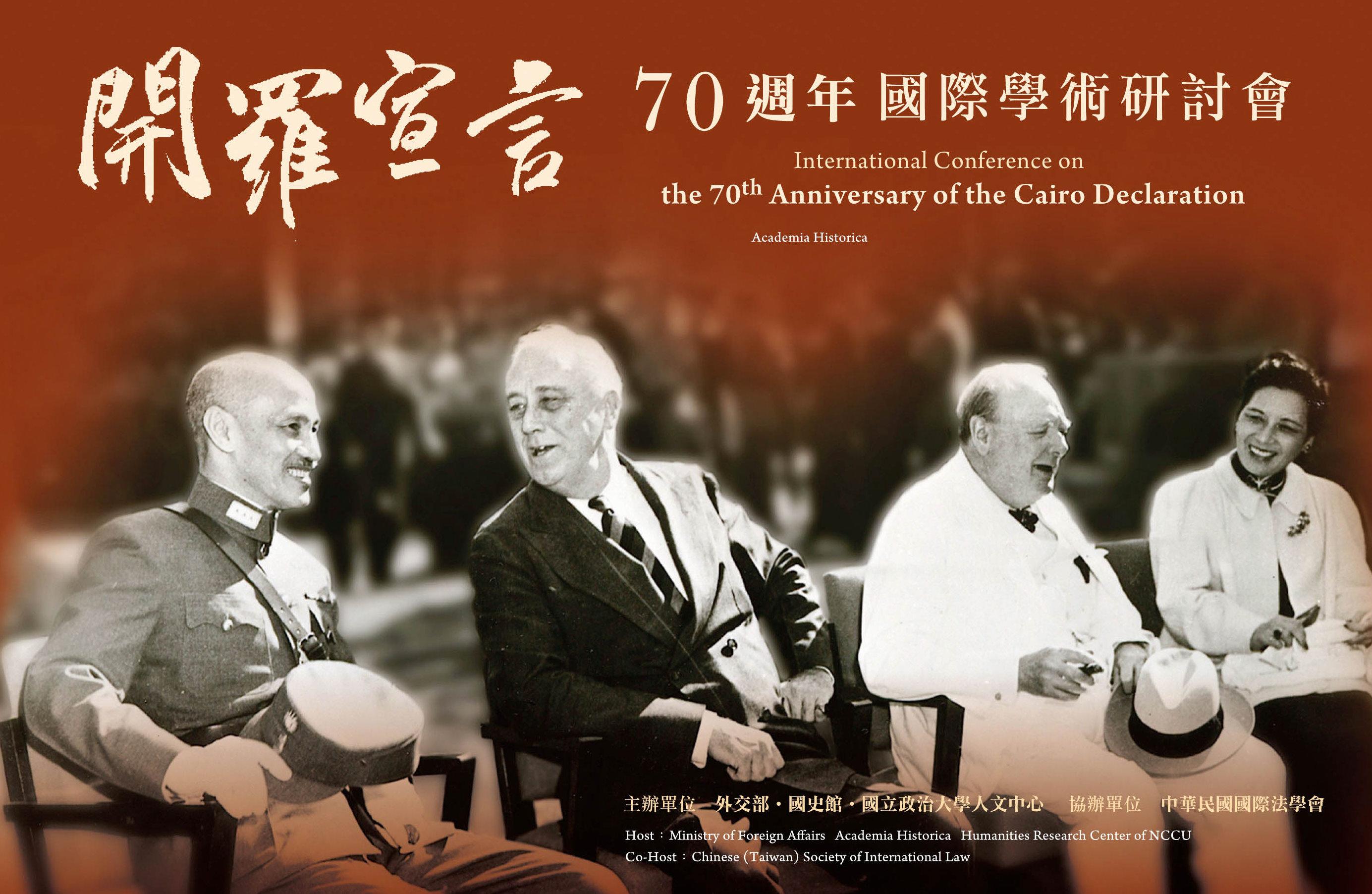 开罗宣言70年 人文中心举办研讨会